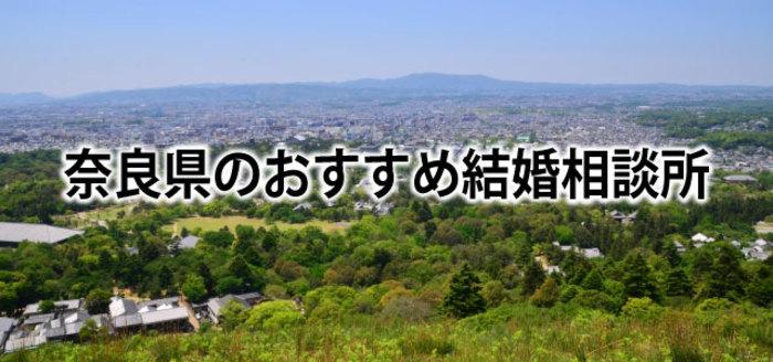 【2019】奈良でおすすめの結婚相談所8選&婚活情報まとめ