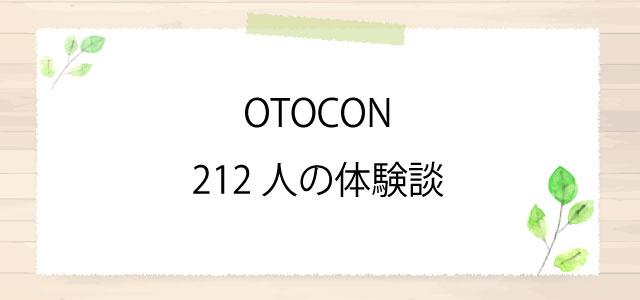 OTOCON(オトコン)体験談