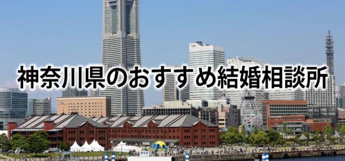 【2019】神奈川・横浜でおすすめの結婚相談所10選&婚活情報まとめ