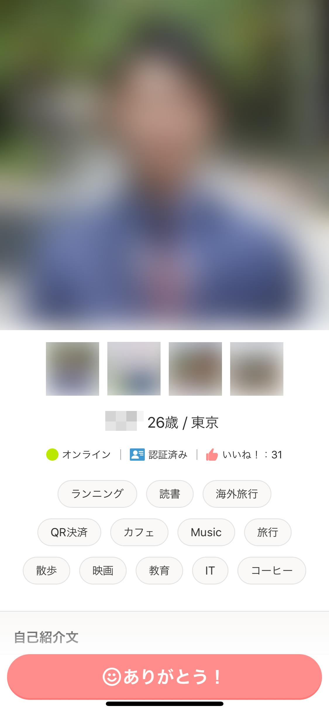 Omiaiの使い方 STEP4:「ありがとう」を返す