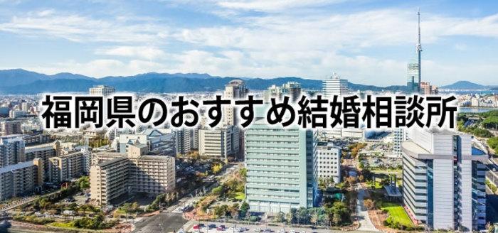 【2019】福岡でおすすめの結婚相談所25選&婚活情報まとめ