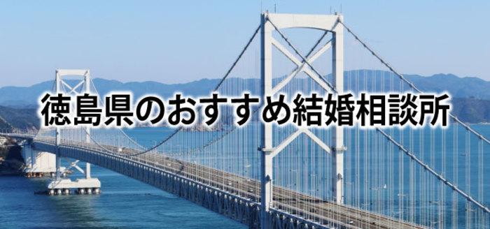 【2019】徳島でおすすめの結婚相談所4選&婚活情報まとめ