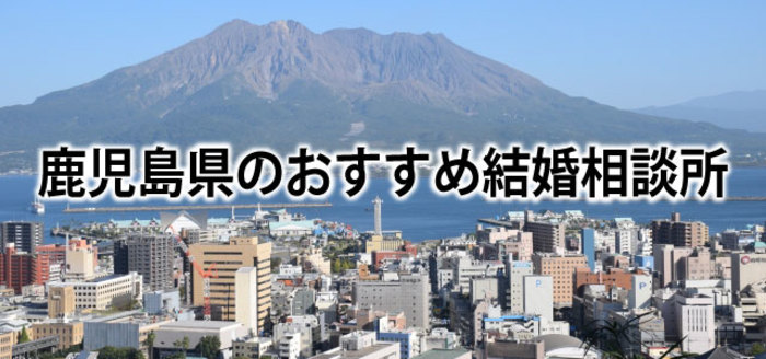 【2019】鹿児島でおすすめの結婚相談所6選&婚活情報まとめ