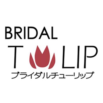 Bridalチューリップ