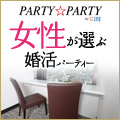 PARTY☆PARTY(パーティーパーティー)