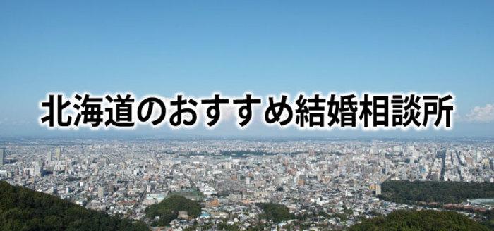 【2019】北海道・札幌でおすすめの結婚相談所7選&婚活情報まとめ
