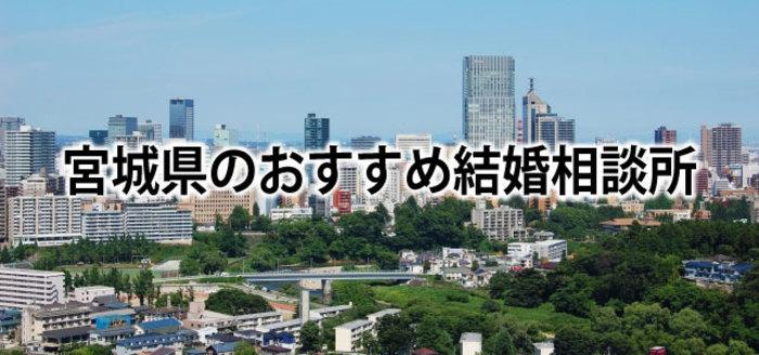 【2019】宮城・仙台でおすすめの結婚相談所6選&婚活情報まとめ