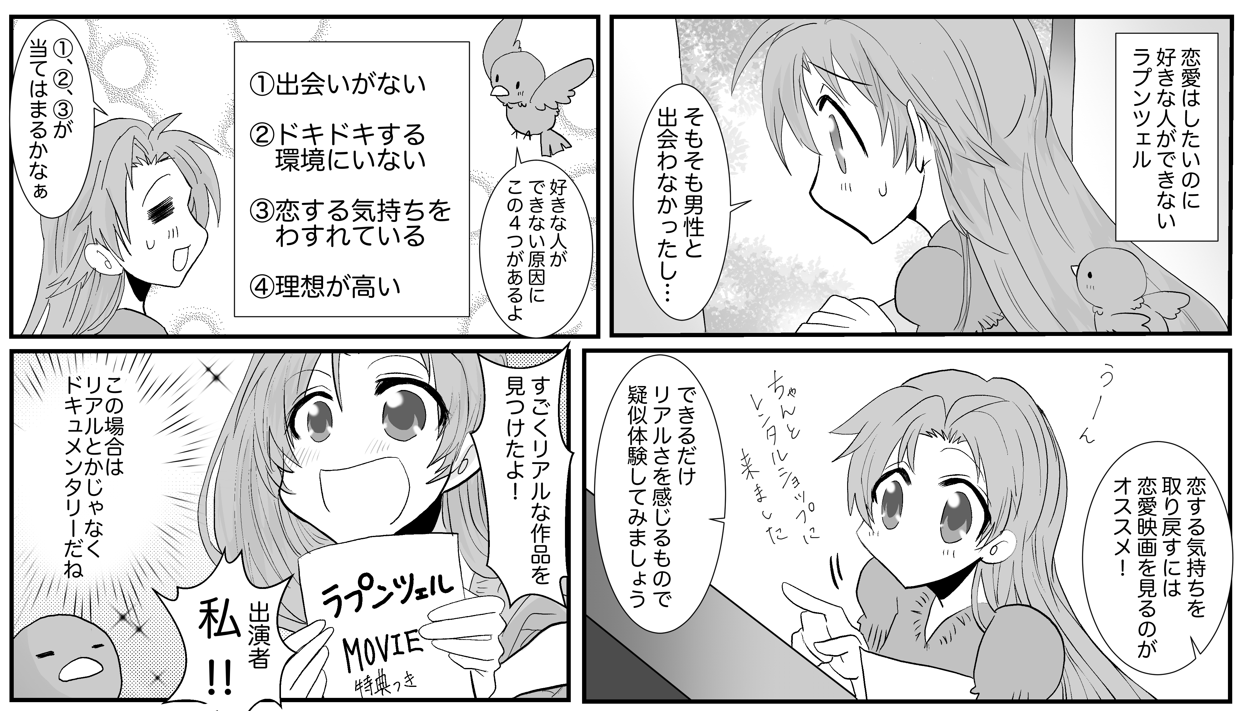 【婚活漫画】恋愛経験がないラプンツェル④