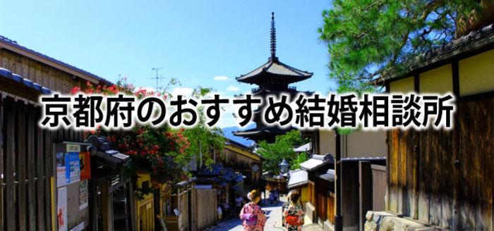 【2019】京都でおすすめの結婚相談所11選&婚活情報まとめ