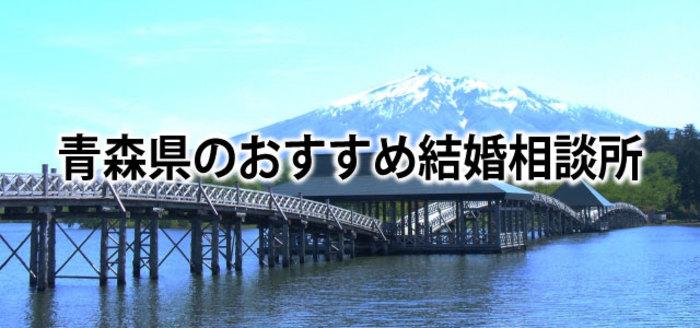 【2019】青森でおすすめの結婚相談所&婚活情報まとめ