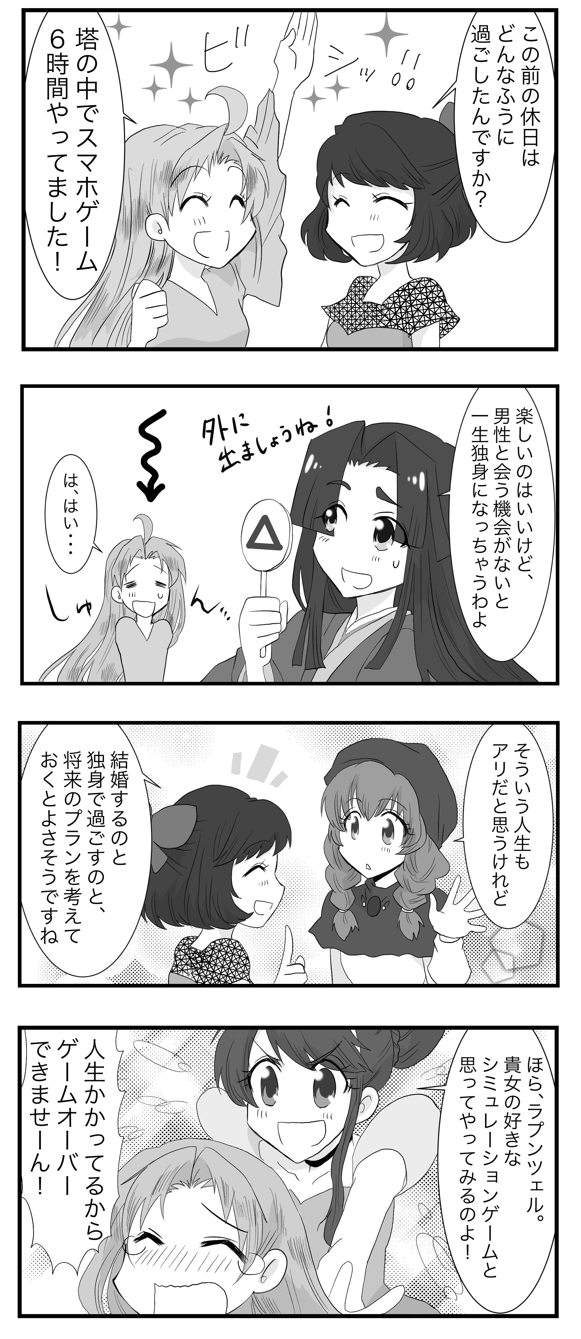 【婚活漫画】恋愛経験がないラプンツェル②