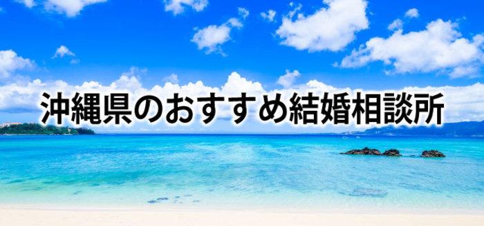 【2019】沖縄でおすすめの結婚相談所3選&婚活情報まとめ