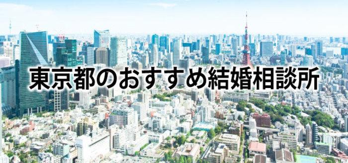 【2019】東京でおすすめの結婚相談所33選&婚活情報まとめ