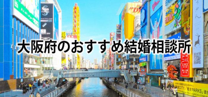 【2019】大阪でおすすめの結婚相談所37選&婚活情報まとめ