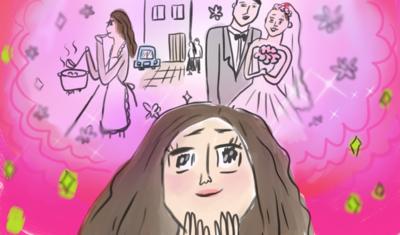 第4回:ホントに結婚したいと思ってる!?