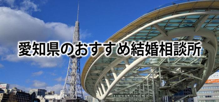 【2019】愛知・名古屋でおすすめの結婚相談所26選&婚活情報まとめ