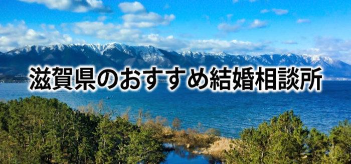 【2019】滋賀でおすすめの結婚相談所6選&婚活情報まとめ