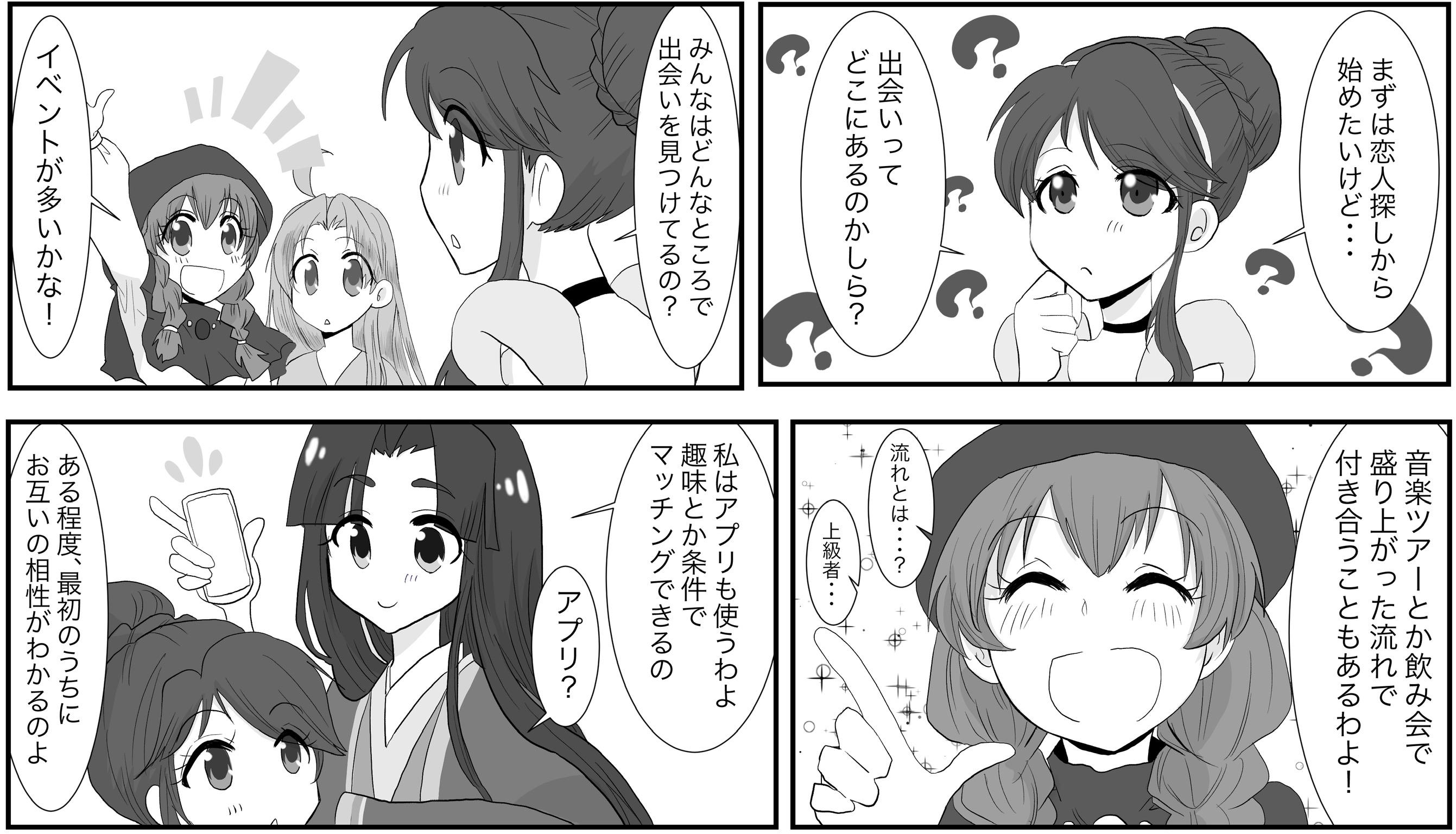 【婚活漫画】忙しくて出会いがないシンデレラ②