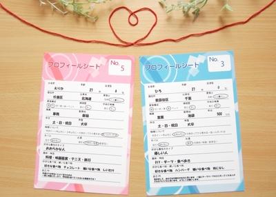 【婚活パーティー体験談】経験者がオススメする運営会社とパーティーの形式