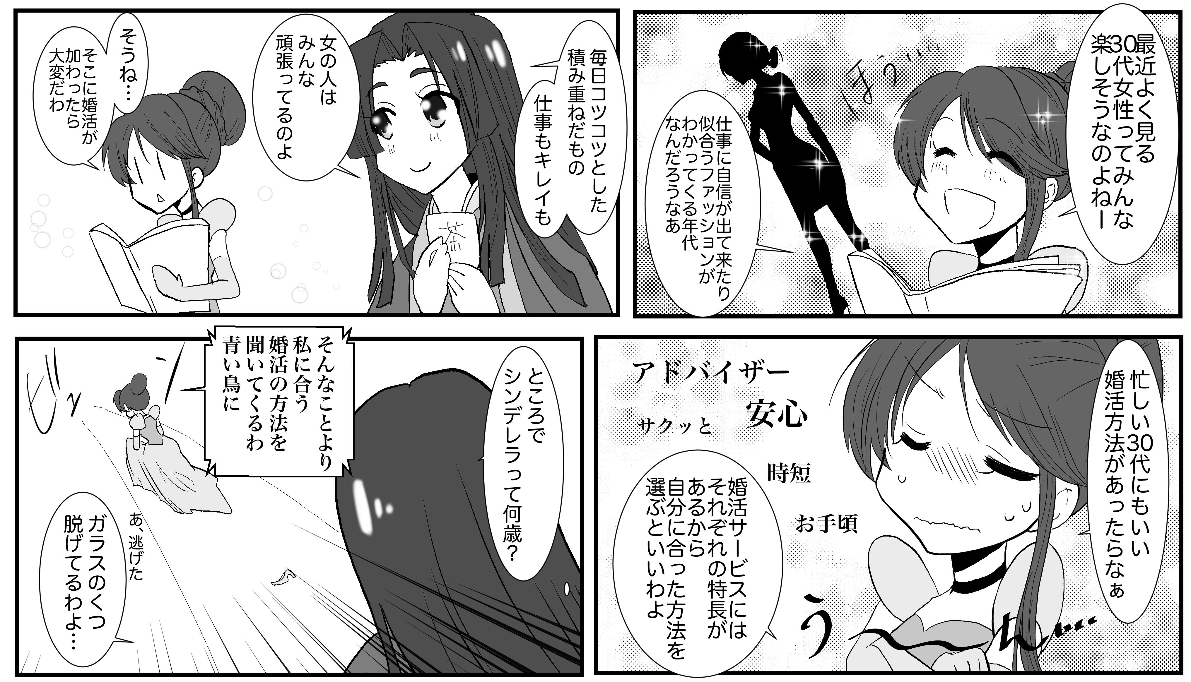 【婚活漫画】忙しくて出会いがないシンデレラ④