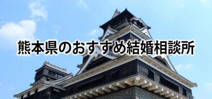 【2019】熊本でおすすめの結婚相談所6選&婚活情報まとめ