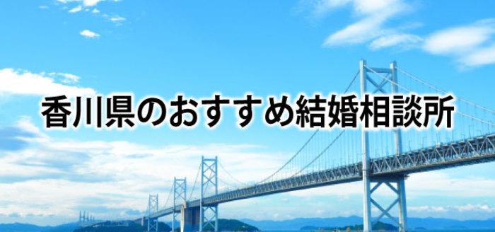 【2019】香川県でおすすめの結婚相談所8選&婚活情報まとめ