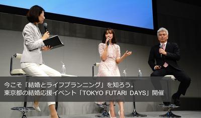 今こそ「結婚とライフプランニング」を知ろう。東京都の結婚応援イベント「TOKYO FUTARI DAYS」開催