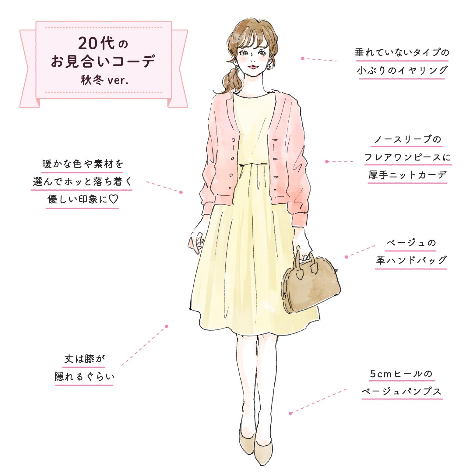 20代女性のお見合いの服装【秋冬】