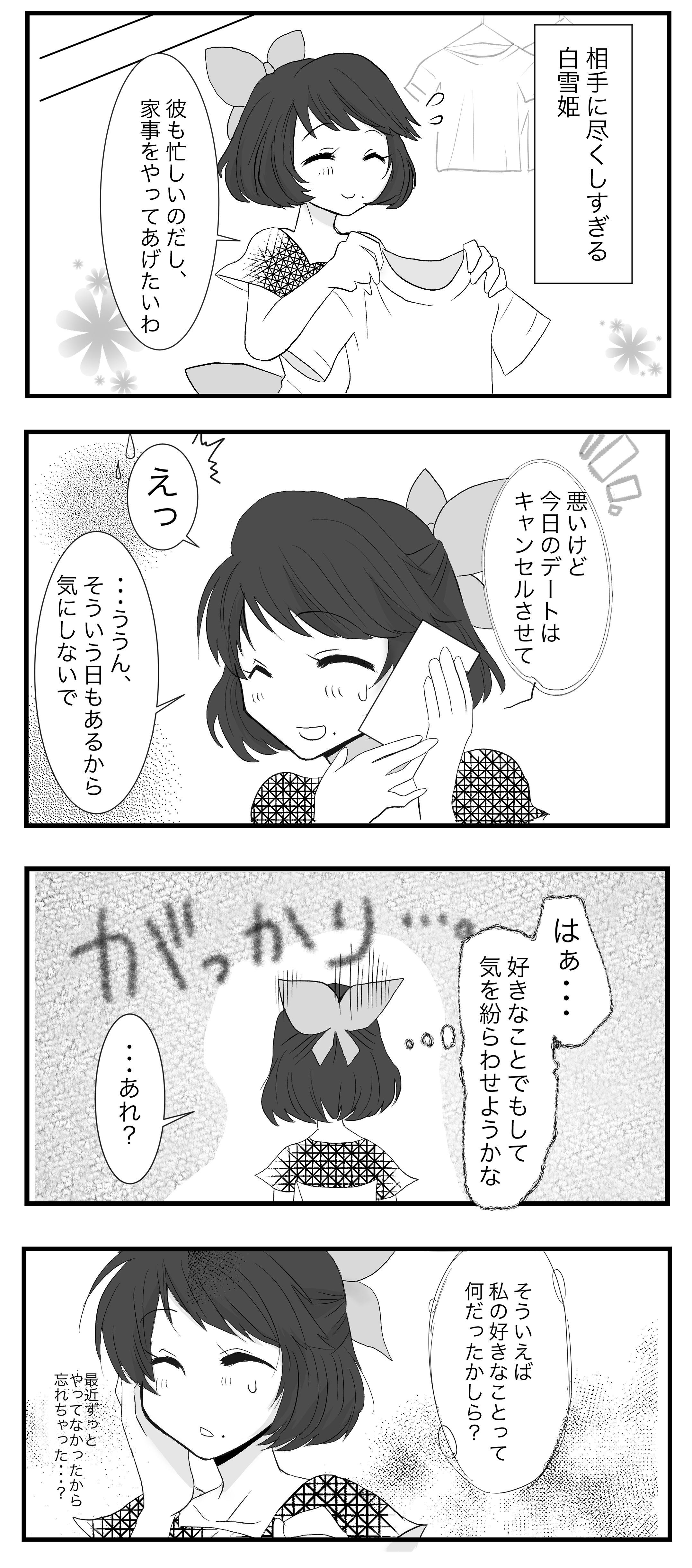 【婚活漫画】相手に尽くしすぎる白雪姫①_プロローグ