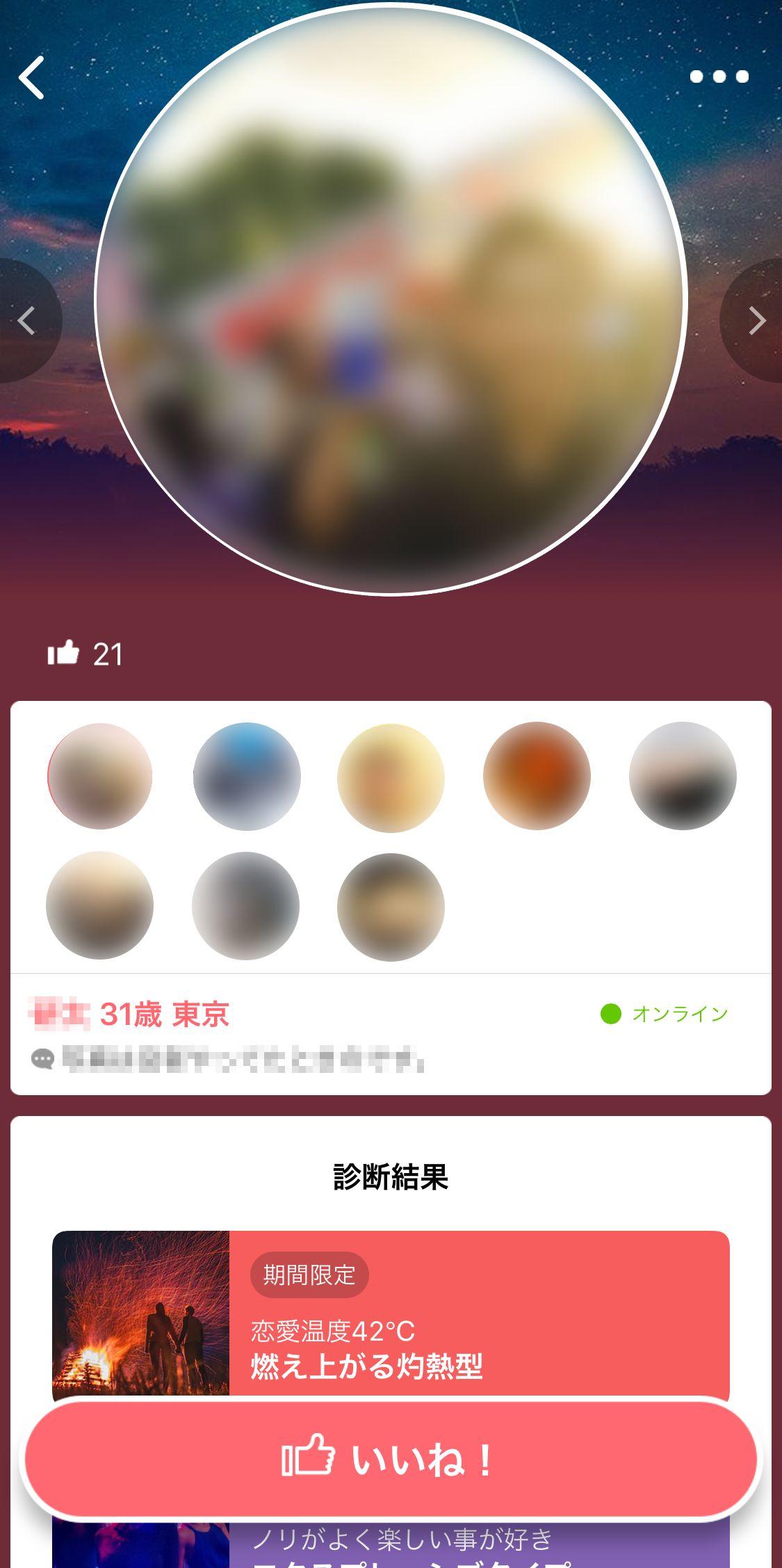with(ウィズ)の使い方 STEP3:気になった人に「いいね!」を送る