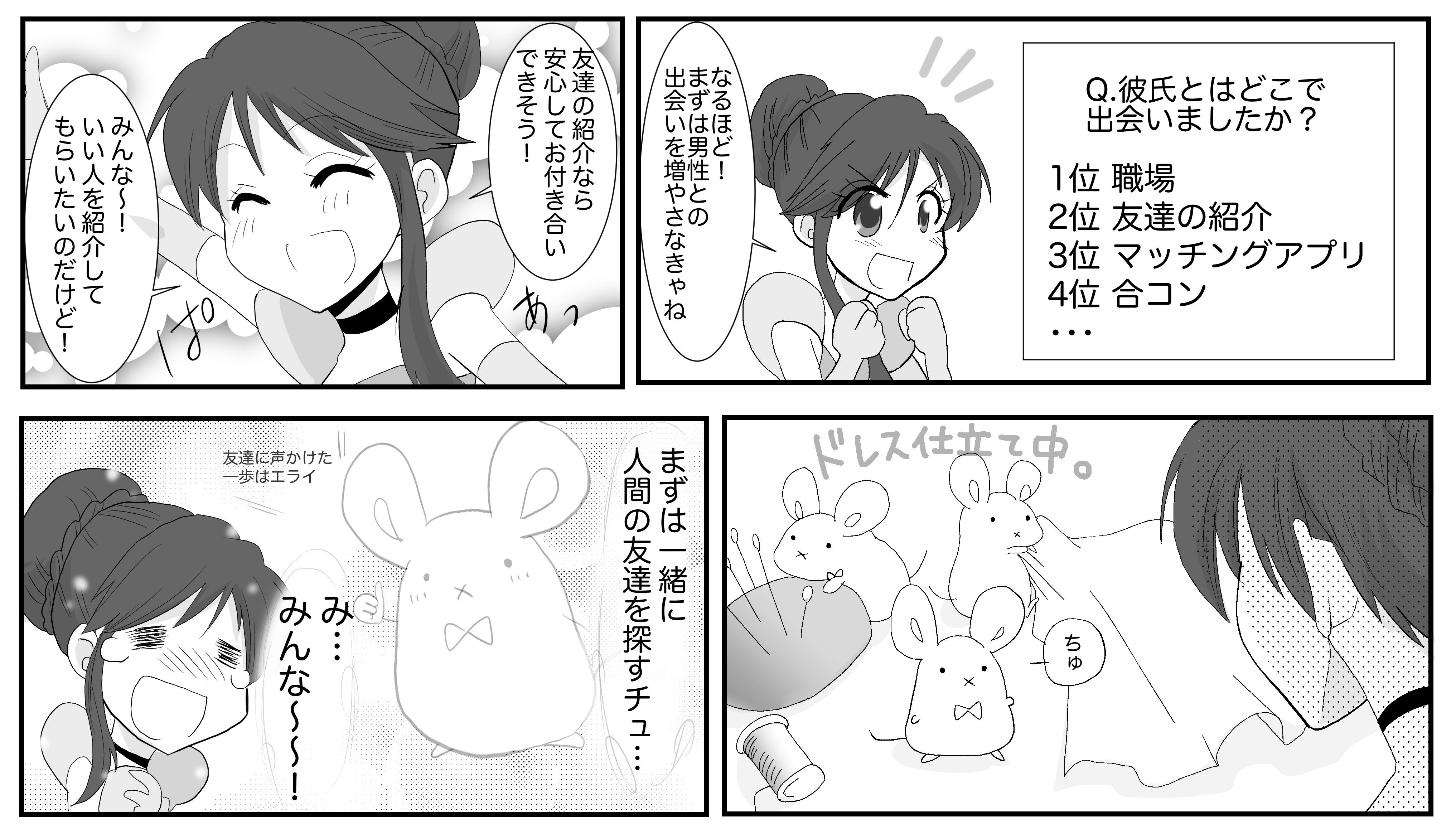 【婚活漫画】忙しくて出会いがないシンデレラ③