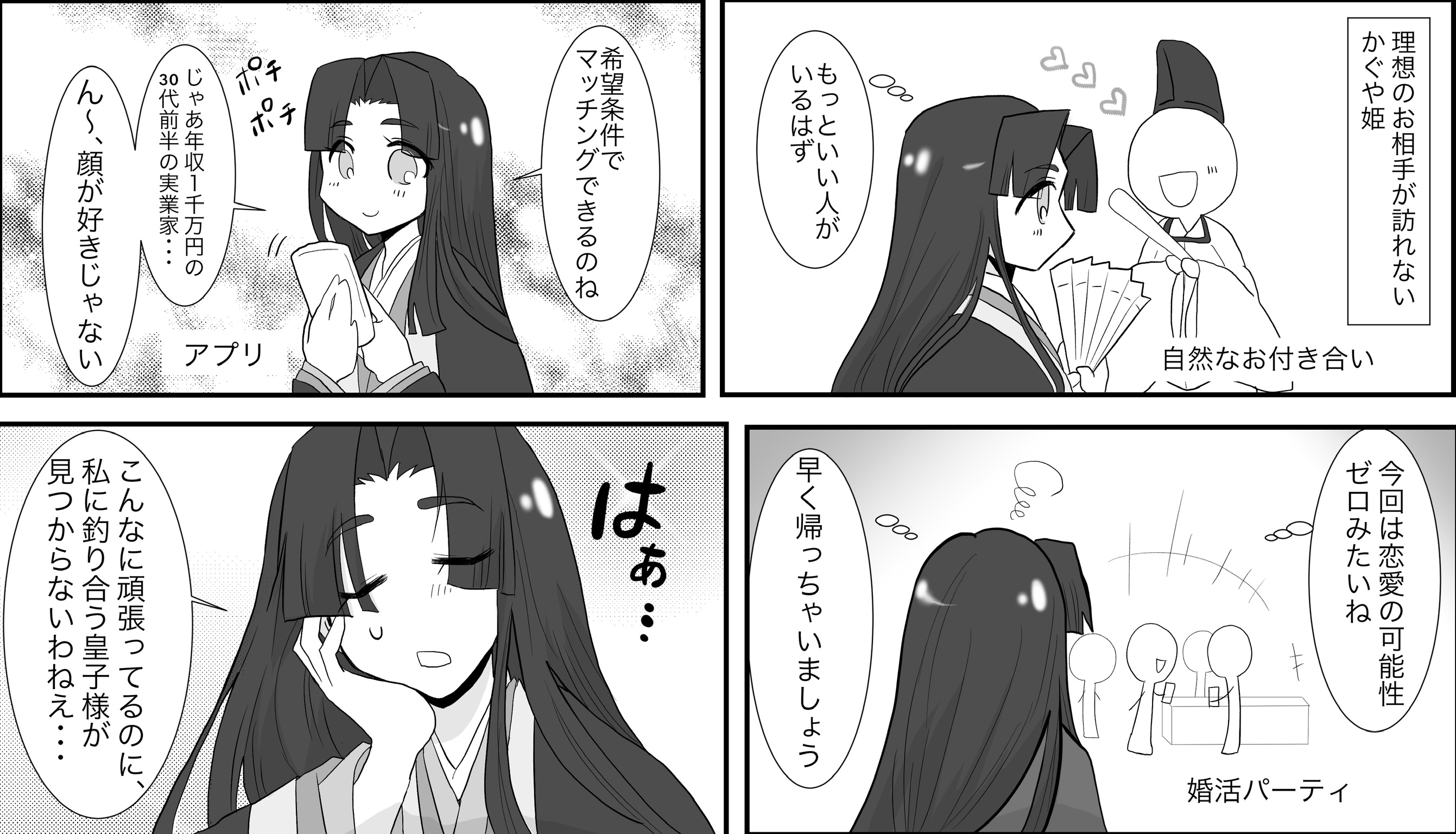 【婚活漫画】理想のお相手が訪れないかぐや姫①_プロローグ