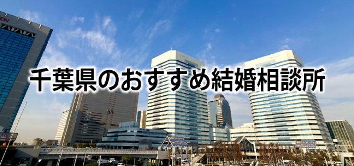 【2019】千葉でおすすめの結婚相談所11選&婚活情報まとめ