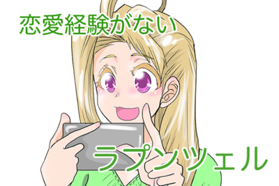 【婚活漫画】恋愛経験がないラプンツェル 第4話_婚活プリンセス診断