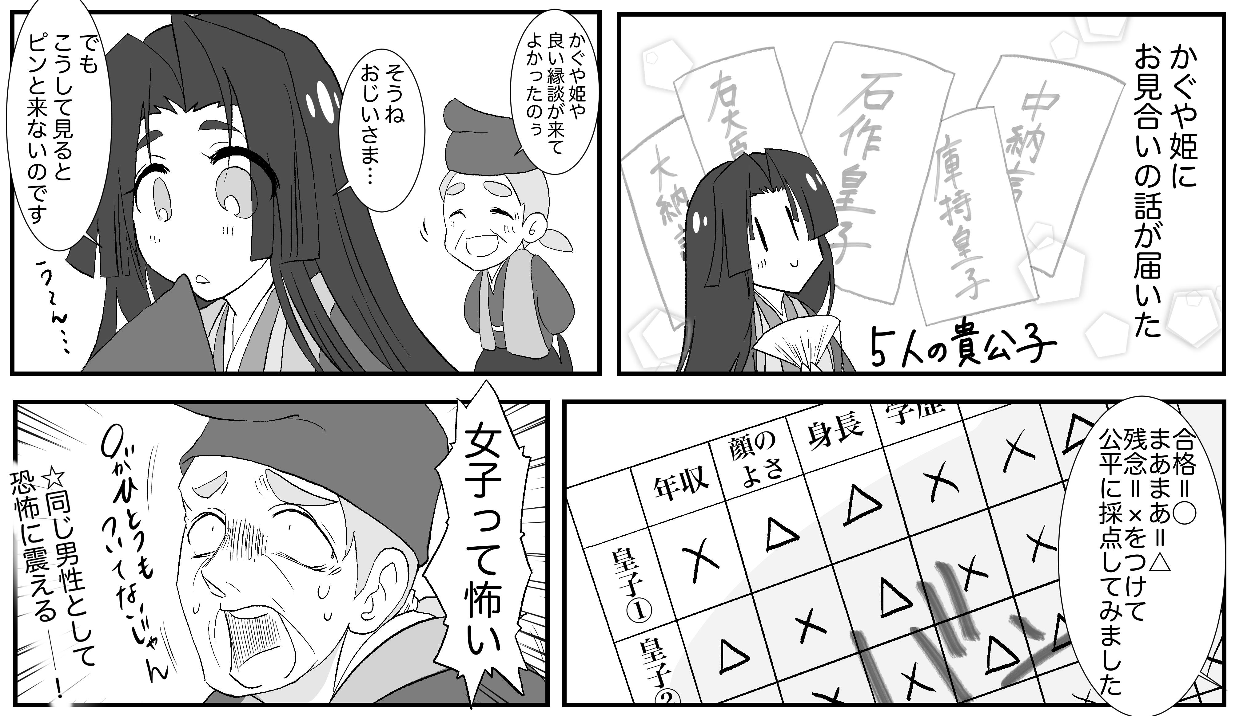 【婚活漫画】理想のお相手が訪れないかぐや姫③