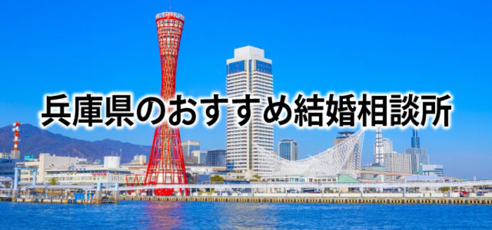 【2019】兵庫・神戸でおすすめの結婚相談所16選&婚活情報まとめ
