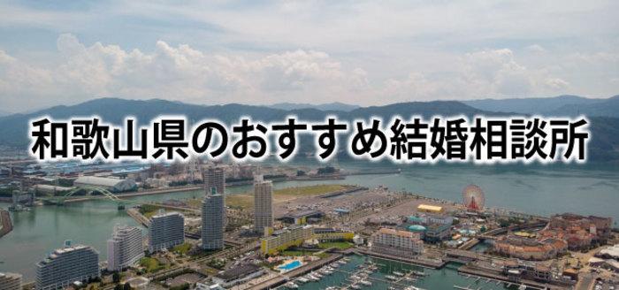 【2019】和歌山でおすすめの結婚相談所&婚活情報まとめ