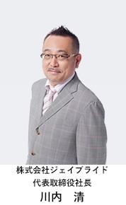 株式会社ジェイブライド 代表取締役社長 川内清