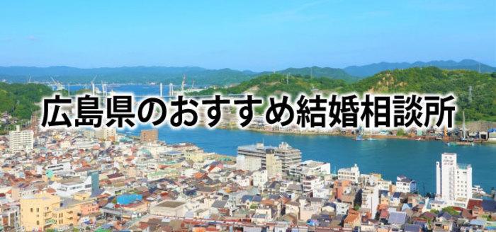 【2019】広島でおすすめの結婚相談所14選&婚活情報まとめ
