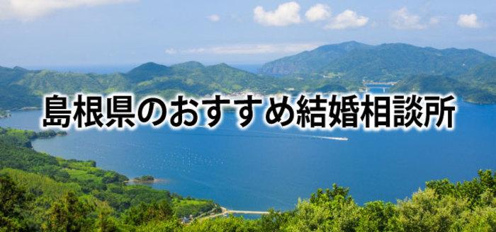 島根県のおすすめ結婚相談所