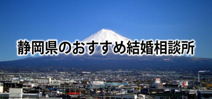 【2019】静岡でおすすめの結婚相談所11選&婚活情報まとめ