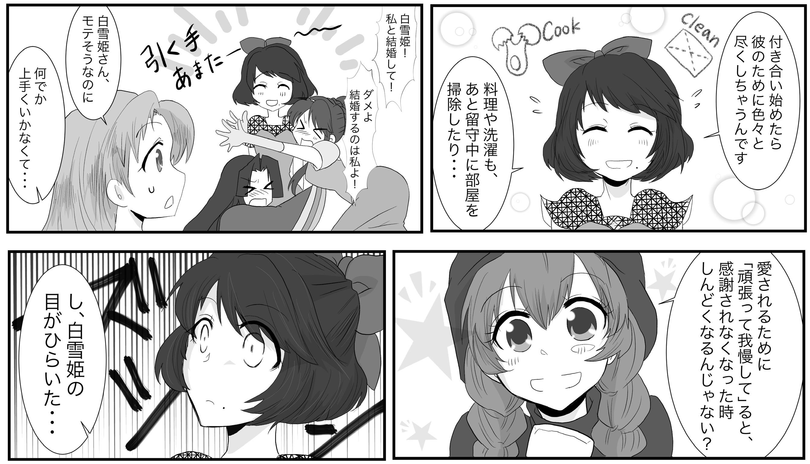 【婚活漫画】相手に尽くしすぎる白雪姫②