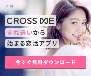 クロスミー(CROSS ME)の基本情報