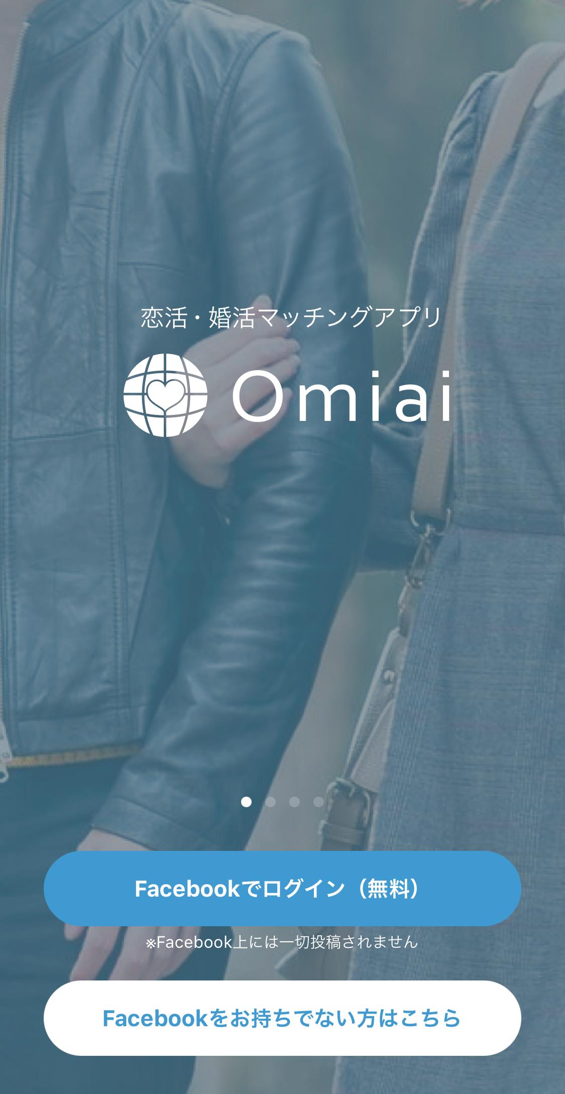 Omiaiの使い方 STEP1:無料登録する