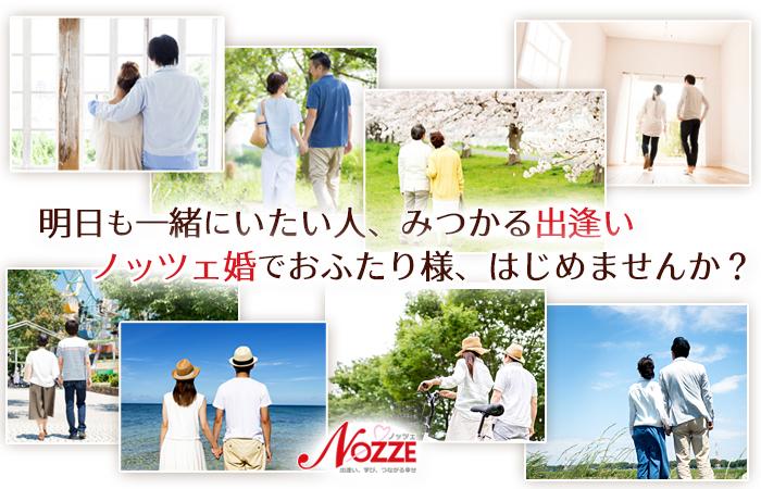 Nozze(ノッツェ)