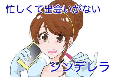 【婚活漫画】忙しくて出会いがないシンデレラ 第1話_婚活プリンセス診断