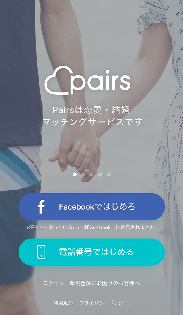 ペアーズ(Pairs)の使い方 STEP1:無料登録する