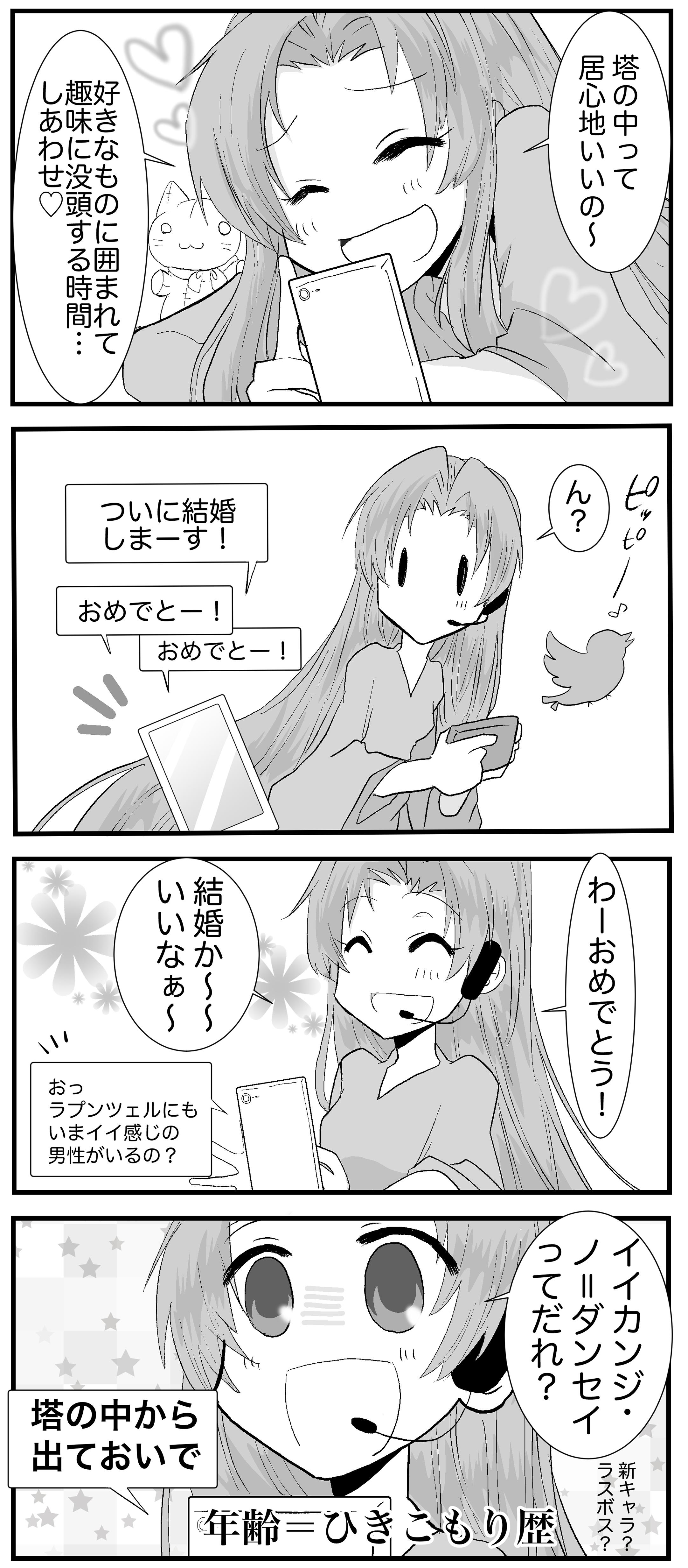 【婚活漫画】恋愛経験がないラプンツェル③