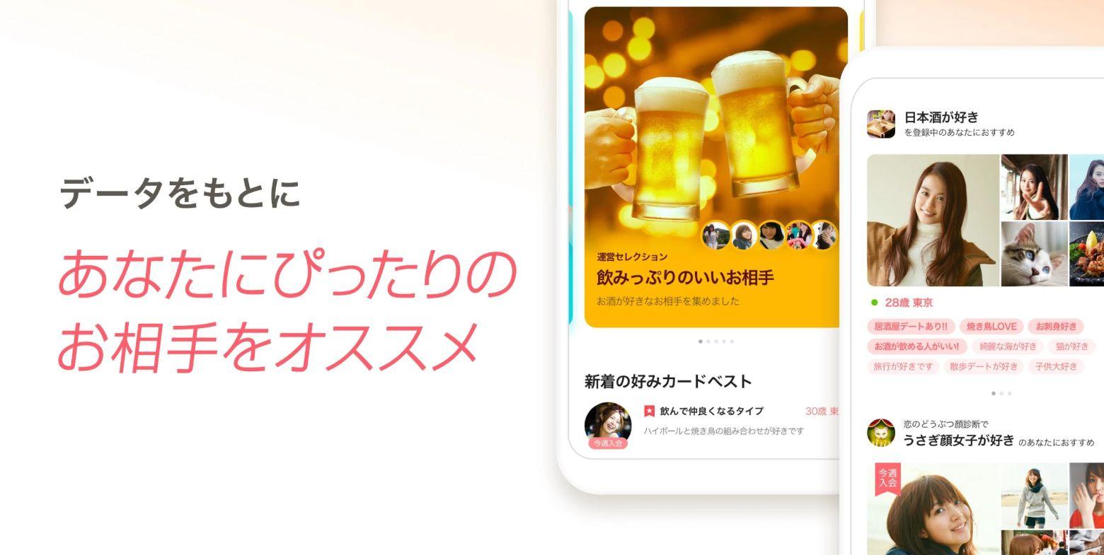 with(ウィズ)のマッチング