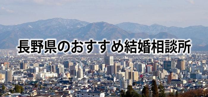 【2019】長野でおすすめの結婚相談所5選&婚活情報まとめ
